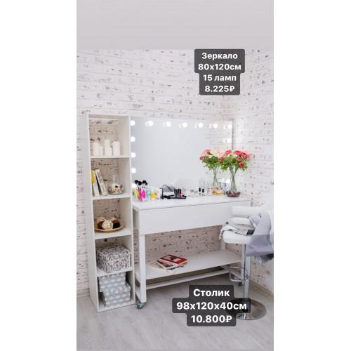 Столик для макияжа 98х120 с зеркалом 80х120